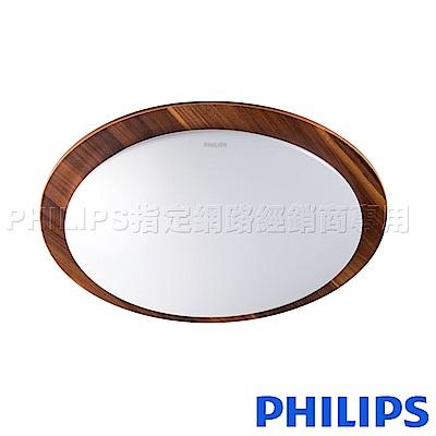 Philips飛利浦 雙色木紋 30W LED調光吸頂燈31112 27K 黃光