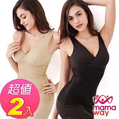 【媽媽餵Mamaway】內衣式哺乳修飾衣2入組(共二色)