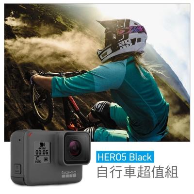 GoProHERO5 BLACK 自行車超值組 (公司貨)