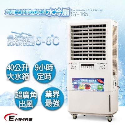EMMAS 負離子移動式降溫水冷扇 SY-165