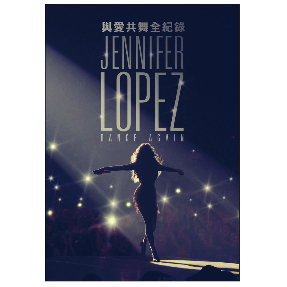 珍妮佛羅培茲:與愛共舞全紀錄 DVD