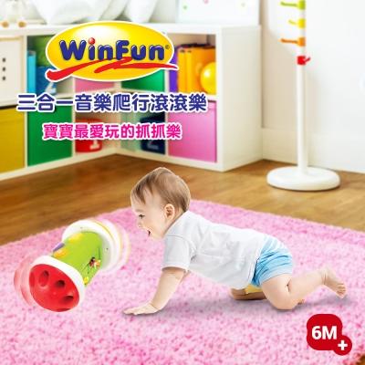 WinFun 三合一音樂爬行滾滾樂