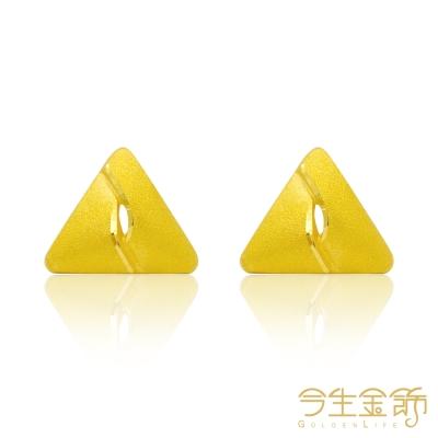 今生金飾 鍾情耳環 純黃金耳環