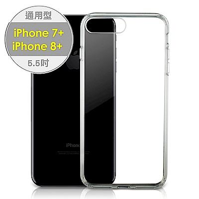aibo iPhone7 Plus 5.5吋 全透明薄型防摔保護殼