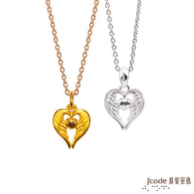 J'code真愛密碼 雙子座守護-天使之翼黃金/純銀女墜子 送項鍊