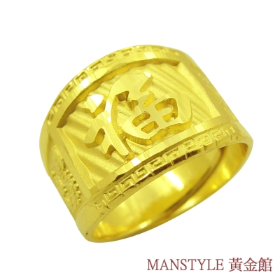 Manstyle 有福黃金戒 (約3.05錢)