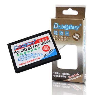 電池王 For iNO S3 高容量鋰電池