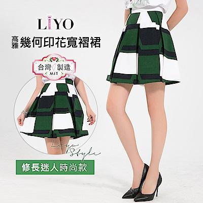 LIYO理優MIT幾何印花寬褶裙(綠)