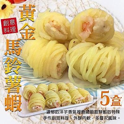 海陸管家*黃金馬鈴薯蝦(每盒10隻) x5盒