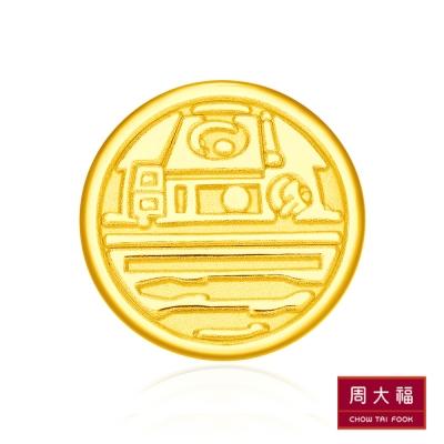 周大福 星際大戰系列 機器人R2D2黃金路路通串飾/串珠