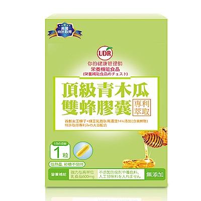 (即期品)UDR頂級青木瓜雙峰膠囊x2盒 (效期:20181010)