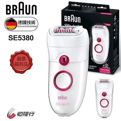 (福利品)德國百靈BRAUN-冰樣美體刀SE5380