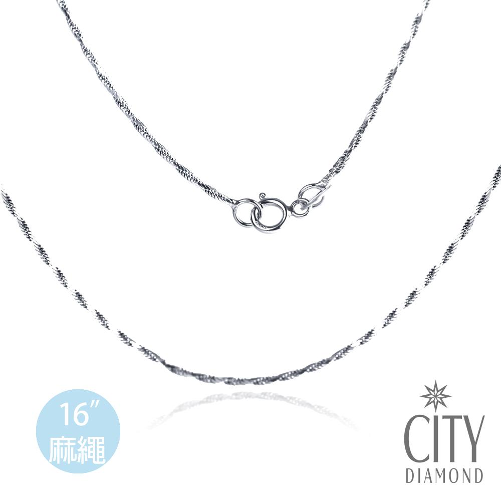 City Diamond引雅  16吋義大利14K金麻繩鍊-白