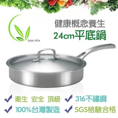 【SanYeh三葉】頂級健康概念養生24cm平底鍋(採用高級316醫療級不鏽鋼)