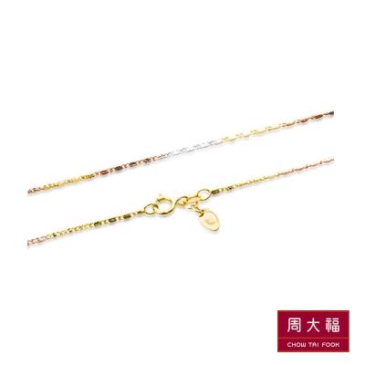 周大福 18K白、黃、玫瑰金三色漸層項鍊/素鍊 16吋