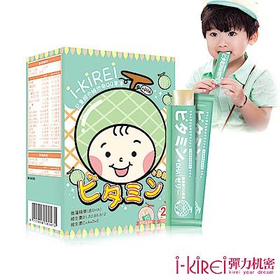 i-KiREi 兒童綜合維他命QQ果凍+DHA-哈密瓜多多風味1盒(20條)