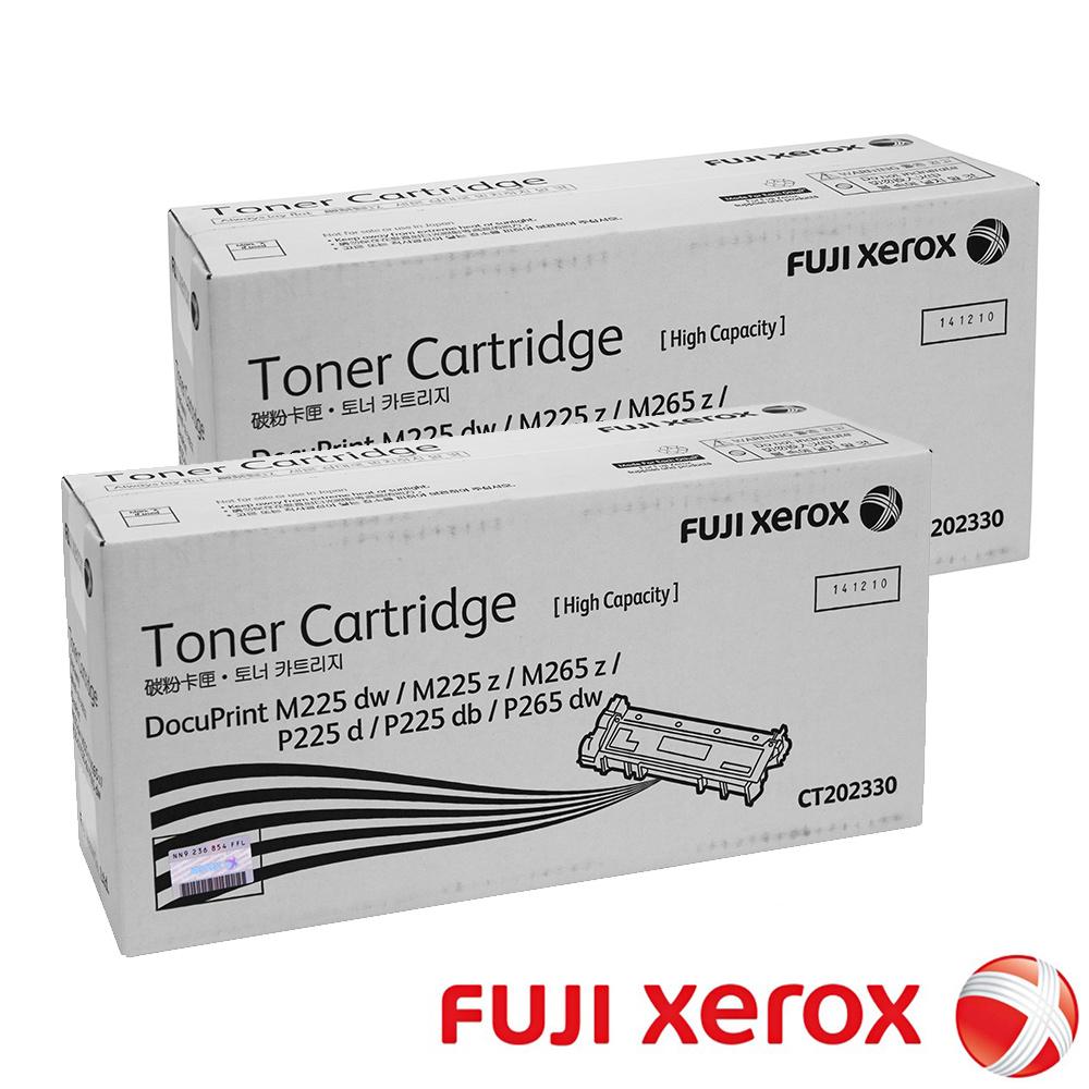 FujiXerox 黑白225/265系列原廠高容量碳粉 CT202330(2.6K) 二入組合