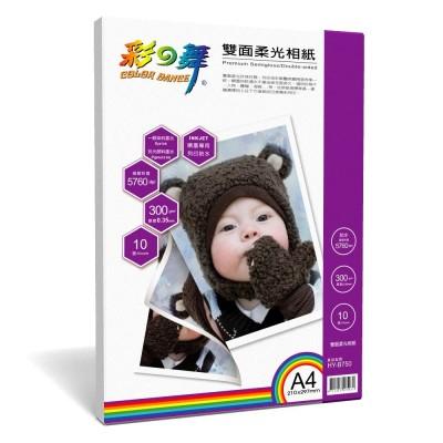 彩之舞HY-B750 A4 防水 噴墨 雙面柔光珍珠相片紙 40張
