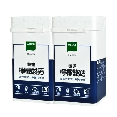 WEDAR 檸檬酸鈣(120顆/瓶) x 2瓶