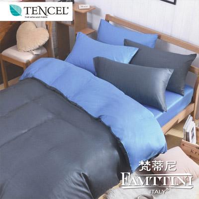梵蒂尼Famttini-經典深灰 撞色雙人被套床包組-採用天絲萊賽爾纖維