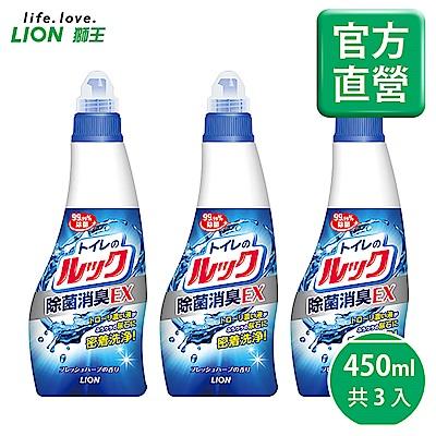 日本獅王LION 馬桶清潔劑 450mlx3入組