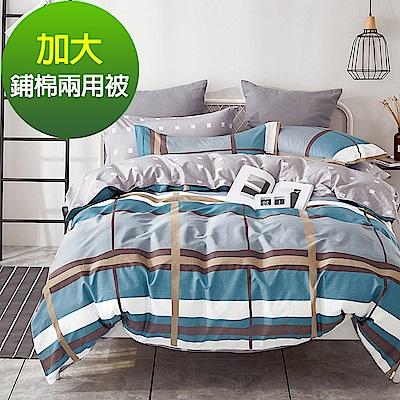 Ania Casa 100%精梳棉 加大床包鋪棉兩用被套四件組 - 青春約定