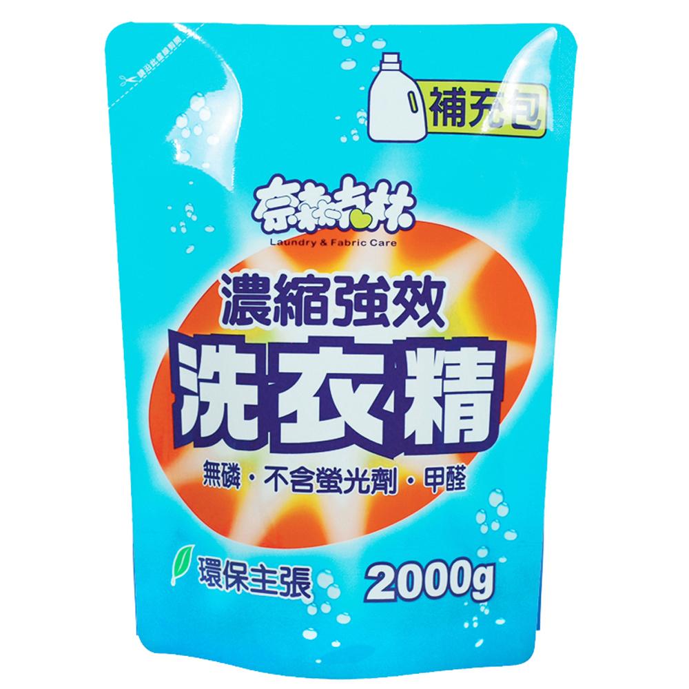 奈森克林 濃縮強效洗衣精補充包2000gX8包/箱