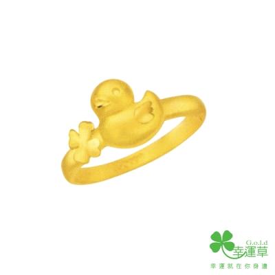 MANSTYLE 幸運鴨ㄚ黃金戒指 (約0.61錢) (幸運草金飾出品)