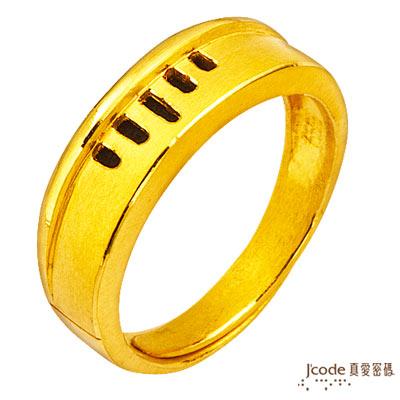 J'code真愛密碼-刻劃 純金戒指 (男)