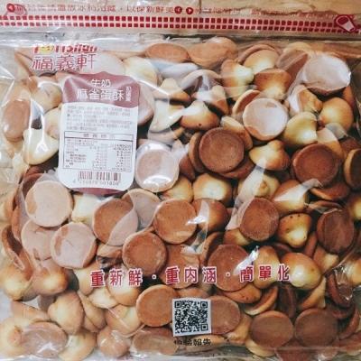 福義軒 麻雀蛋酥家庭號5包團購組(300-320g) 奶蛋素