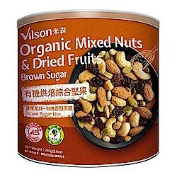 米森 有機烘焙綜合堅果-黑糖(245g)