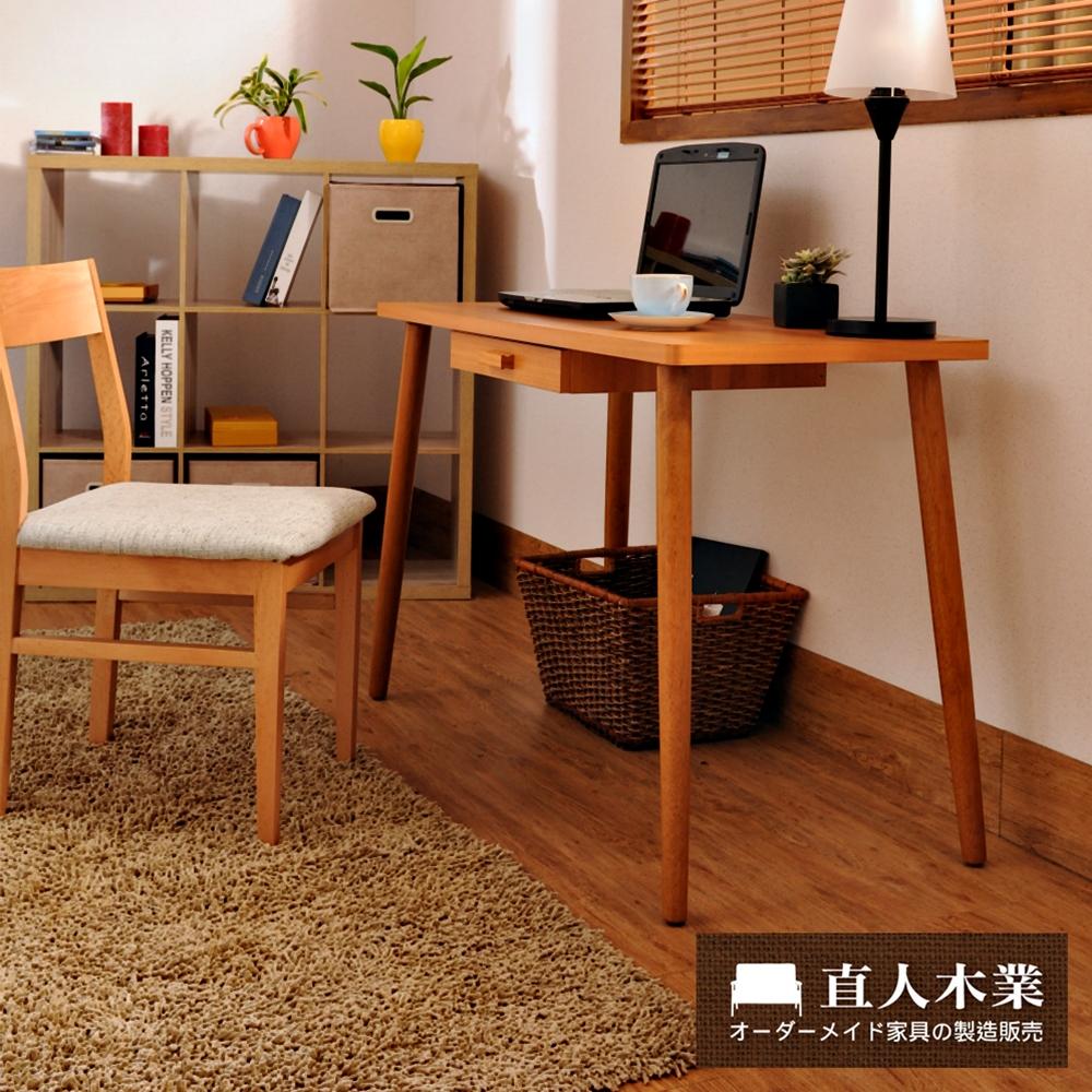 日本直人木業簡單生活 原木色書桌椅組(105x50x71.5cm)