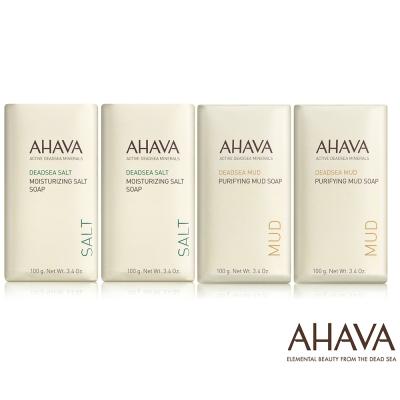 AHAVA 死海鑽鹽柔膚皂100g*2入+死海珍泥淨化皂100g*2入