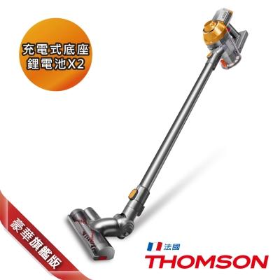 THOMSON 豪華旗艦版 手持無線吸塵器 SA-V06D (加贈鋰電池、座充)