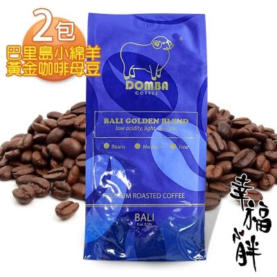 【幸福小胖】巴里島小綿羊黃金咖啡母豆  2 包 (半磅/包)