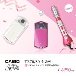 Casio 自拍神器★送膠原蛋白整髮梳