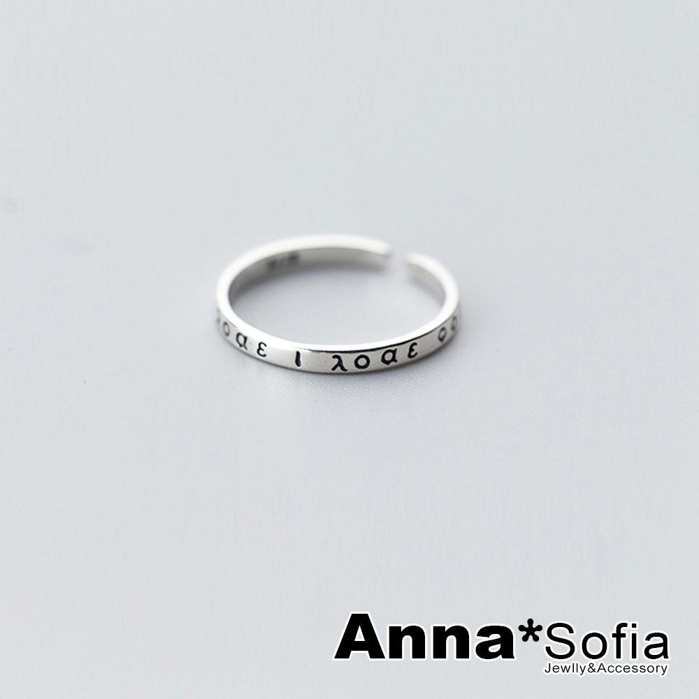 【3件5折】AnnaSofia 復古希臘字母 925純銀開口戒指(銀系)