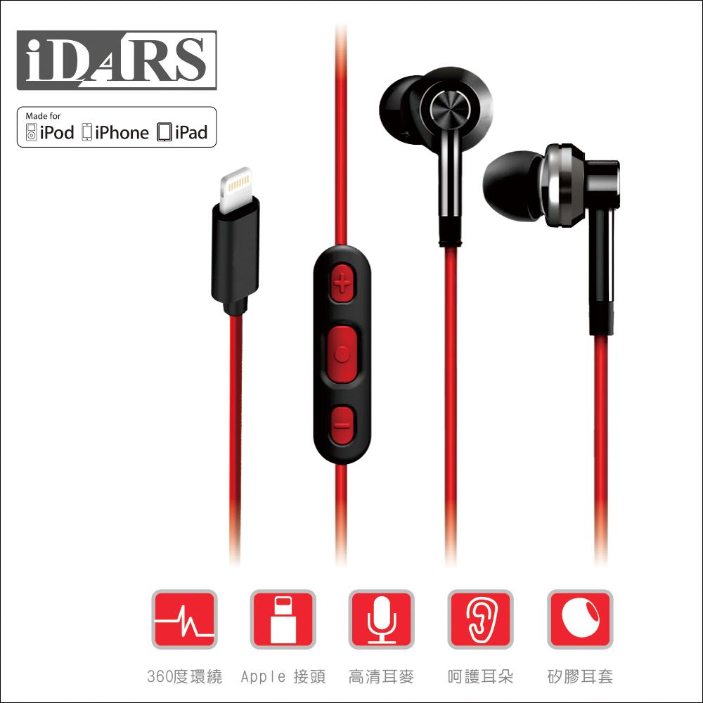 IDARS Apple Lightning MFI認證耳機(IPHONE/IPAD)辣椒紅