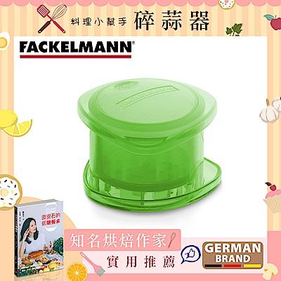 德國Fackelmann 碎蒜器(8H)