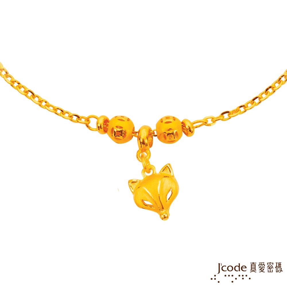 J'code真愛密碼 發財狐黃金手鍊