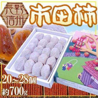 果之蔬*日本市田柿干禮盒 20-28入 重量700g±10%