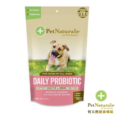 Pet Naturals 寶天然 健康嚼錠 腸胃好好 犬嚼錠 60粒