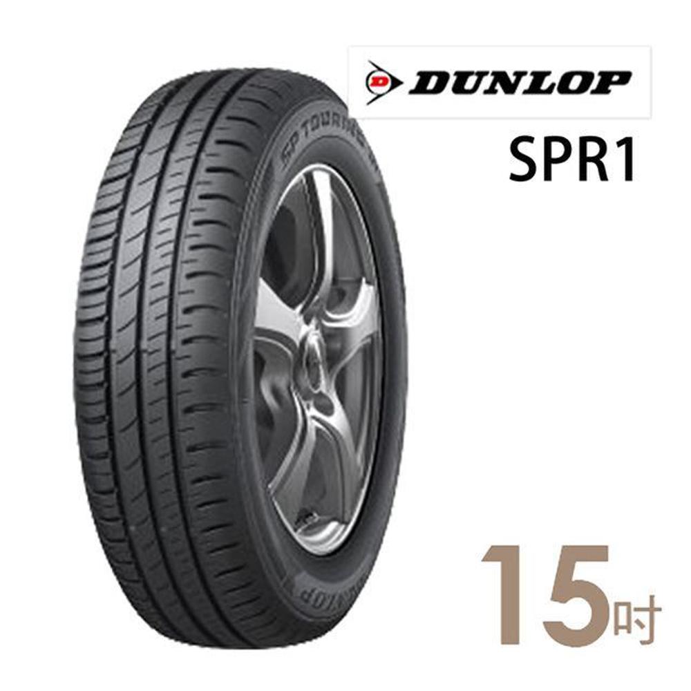 【登祿普】SPR1- 185/65/15吋輪胎 (適用於Livina等車型)