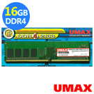 UMAX DDR4 2133  16GB 1024x8 桌上型記憶體