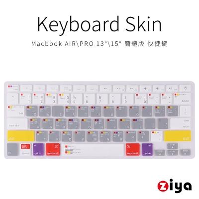 ZIYA Macbook Air/Pro 13吋/15吋鍵盤保護膜 簡體版 快捷鍵