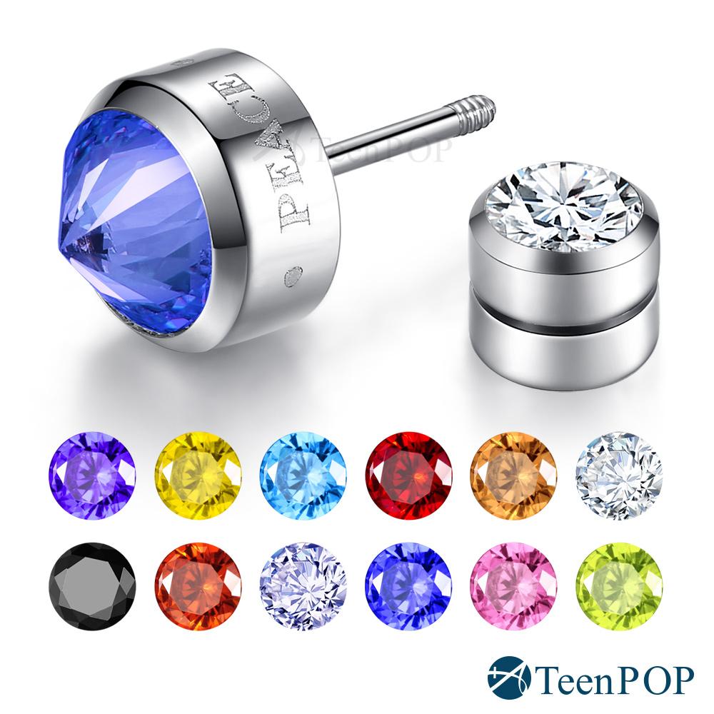 ATeenPOP 珠寶白鋼耳環 單邊單個 專屬色彩 (反鑽款)