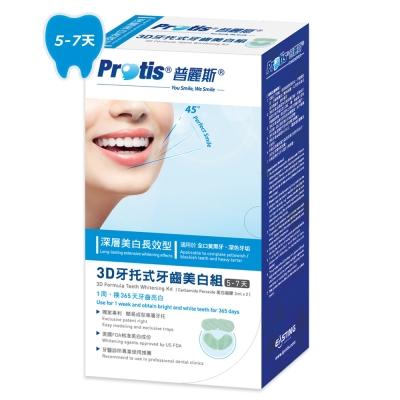 全新包裝 Protis普麗斯3D牙托式牙齒美白基礎組(深層長效5-7天)