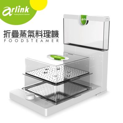 Arlink蒸的健康折疊料理機(AWV- 7700 )
