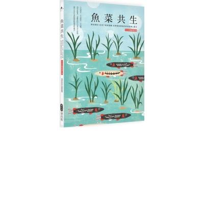魚菜共生:鮮採現吃!從地下室到頂樓,從零開始實踐的新形態懶人農法(2016年暢銷增訂版)