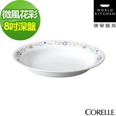 CORELLE康寧-微風花彩8吋深盤